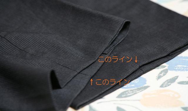 裾の合わせ方