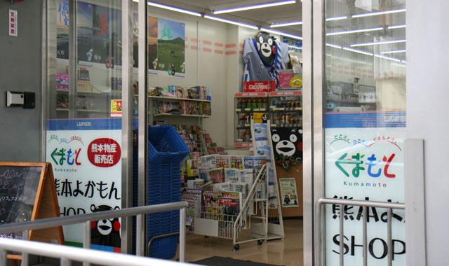 熊本よかもんショプ入口