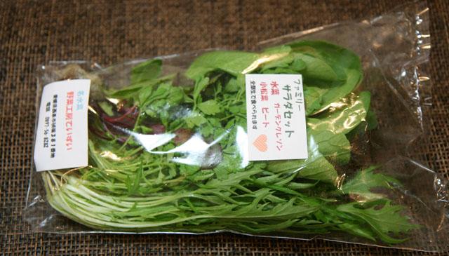 サラダ野菜02