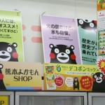 大阪でくまモンの熊本よかもんSHOPのローソンを発見!