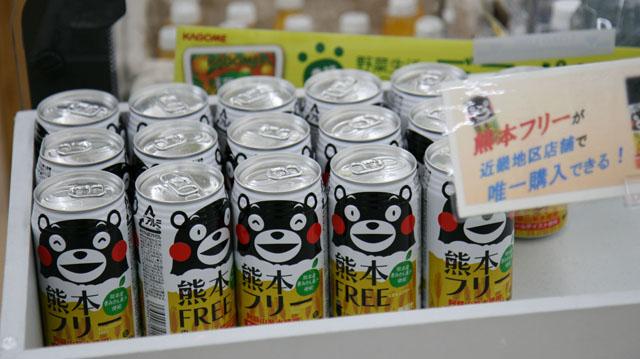 くまモンビール