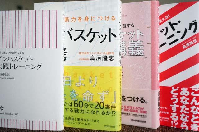 インバスケット関連書籍01