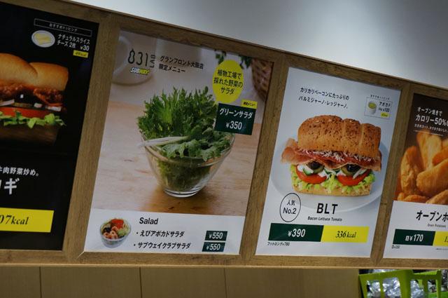 グランフロント大阪限定グリーンサラダ