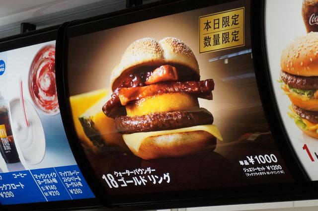 マクドナルドの1000円バーガー『ゴールドリング』を食べてみた!
