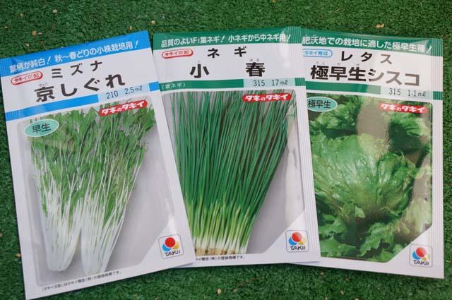 DSC00484購入した秋まきの種