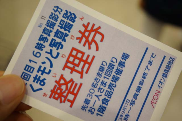 DSC00173くまモン撮影整理券