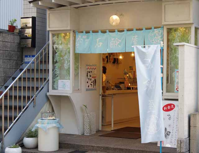 DSC00104京都しゃぼんや店舗