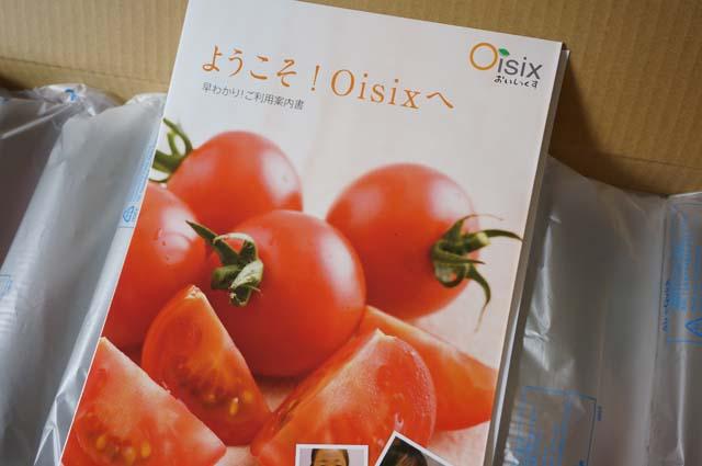 oisix-try7012