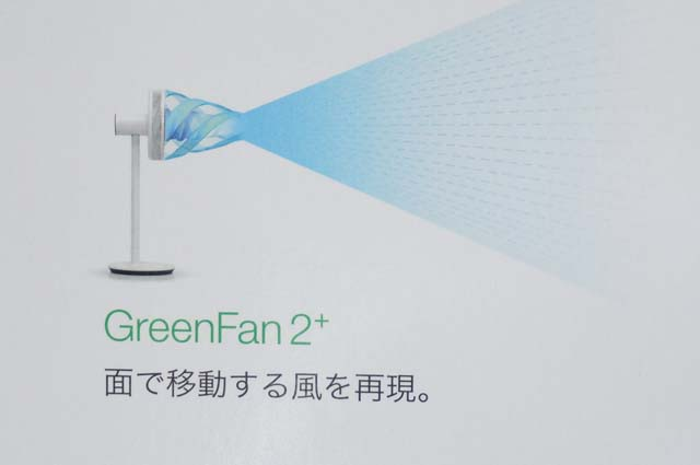Greenfan2-1932