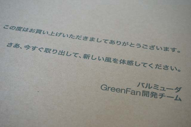 Greenfan2-1938