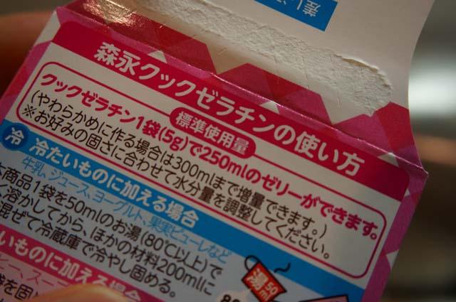 tea-jelly1433