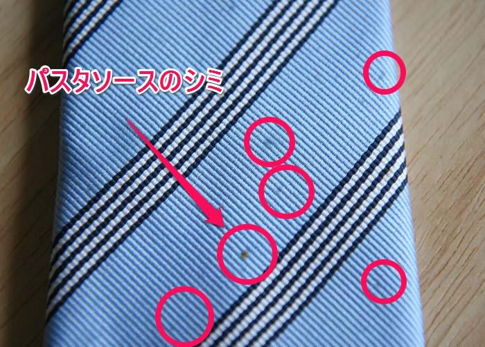 wash-tie-siminuki02a