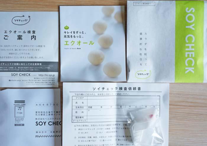 soy-check-epuol02