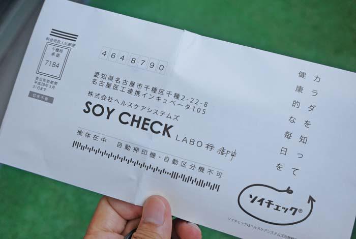 soy-check-epuol14