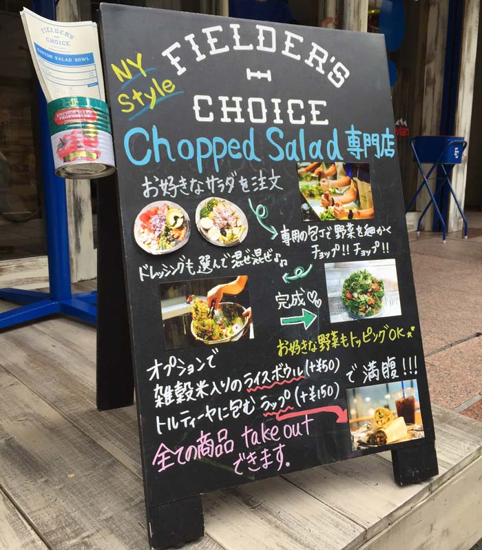 fielders-choice-salad-bowl06