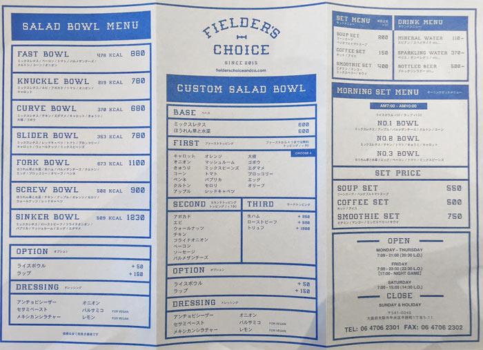 fielderschoice-menu
