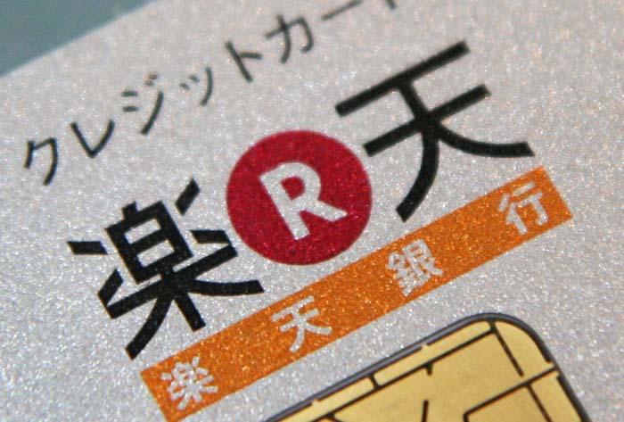 rakuten-card04