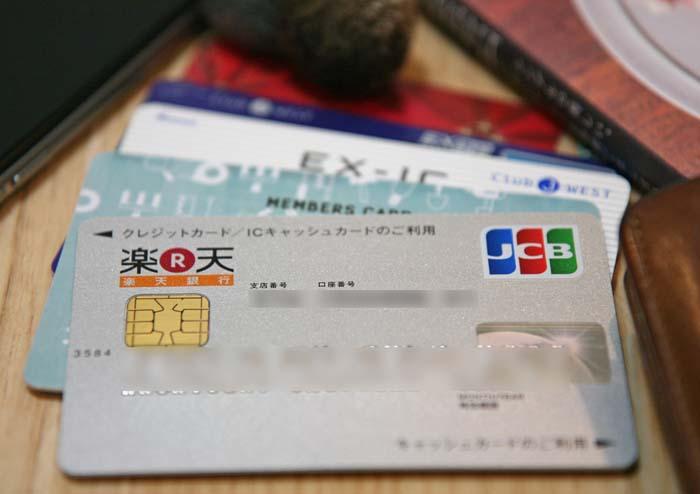 rakuten-card09