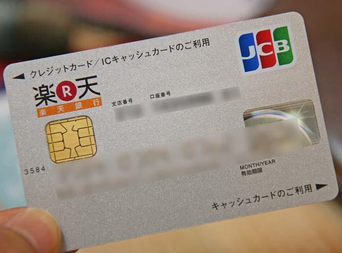 rakuten-card12
