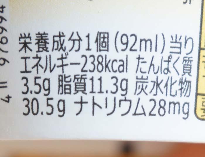 haagen-dazs-kuromitsu-kinako07