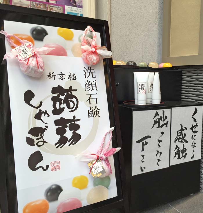プニプニ蒟蒻石鹸!京都蒟蒻しゃぼんの洗い上がりと香りが最高だったよ♪