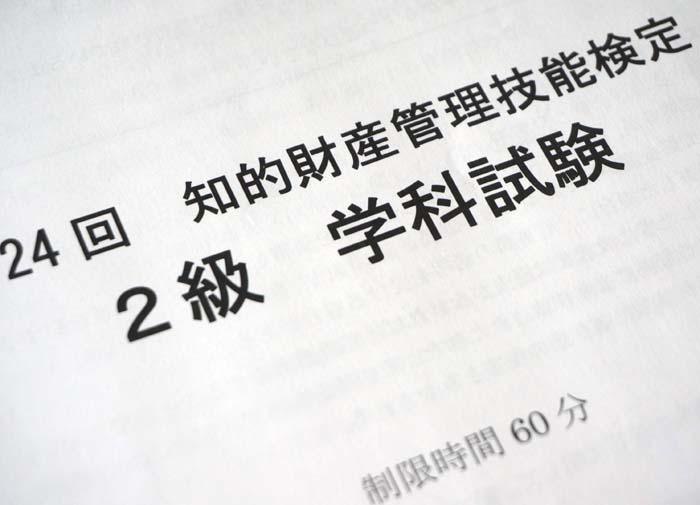 知的財産管理技能検定の試験体験記!試験当日の様子や解答速報のドキドキの結果は?