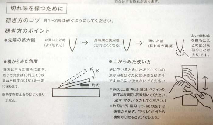 cooking-nife-tadahusa21