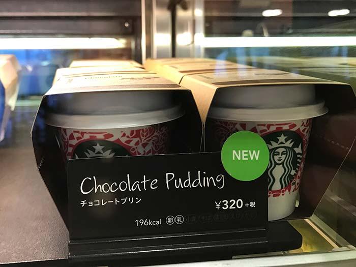 01starbacks-pudding