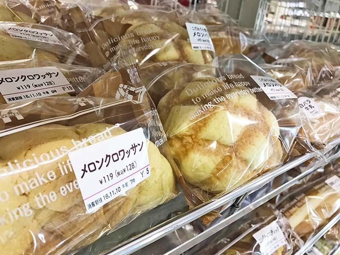 高カロリーの菓子パン
