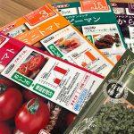 機能性野菜の種探し!家庭菜園で高リコピントマトを水耕栽培するよ!