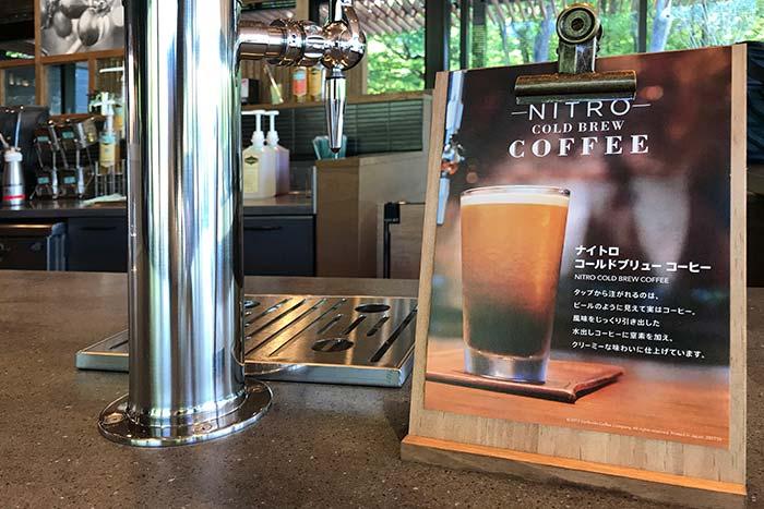 スタバのナイトロコーヒー