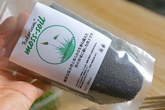 苔の栽培に適した土