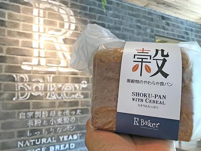 黒穀物のやわらか食パン