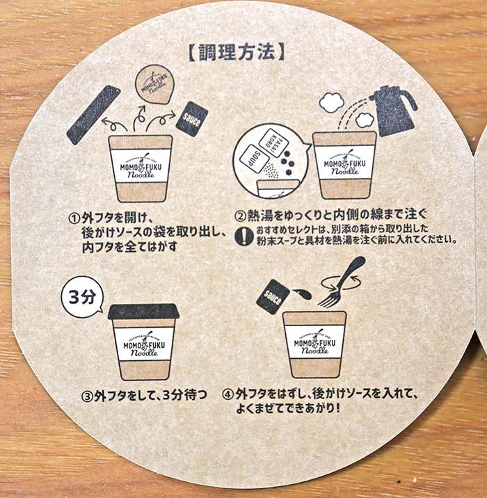 monofuku noodleの作り方