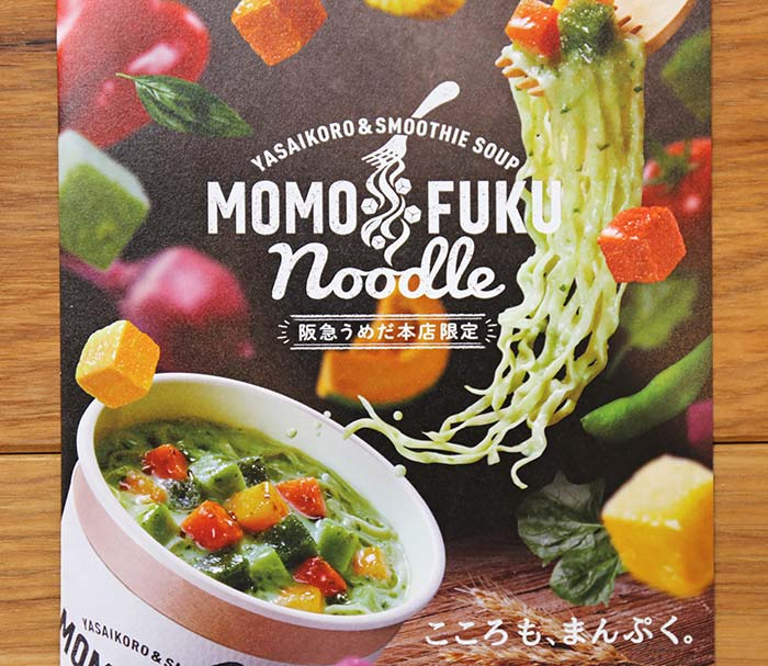 mono huku noodle リーフレット