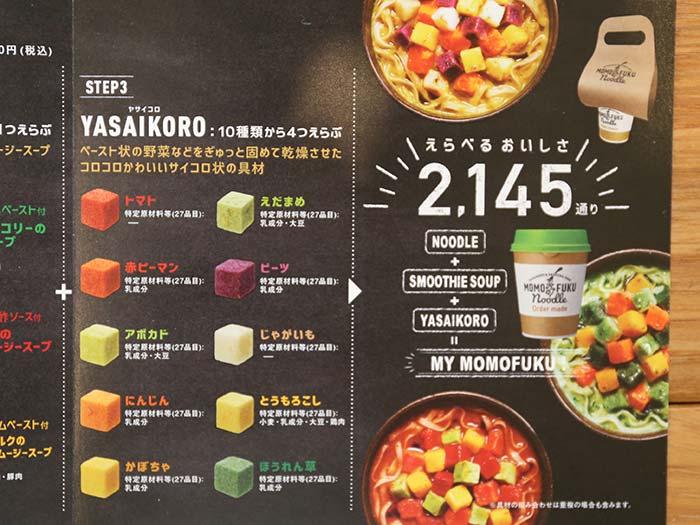 野菜コロの種類