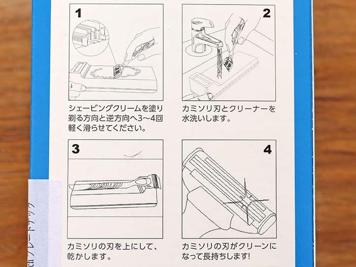 カミソリ刃のクリーナーの使い方