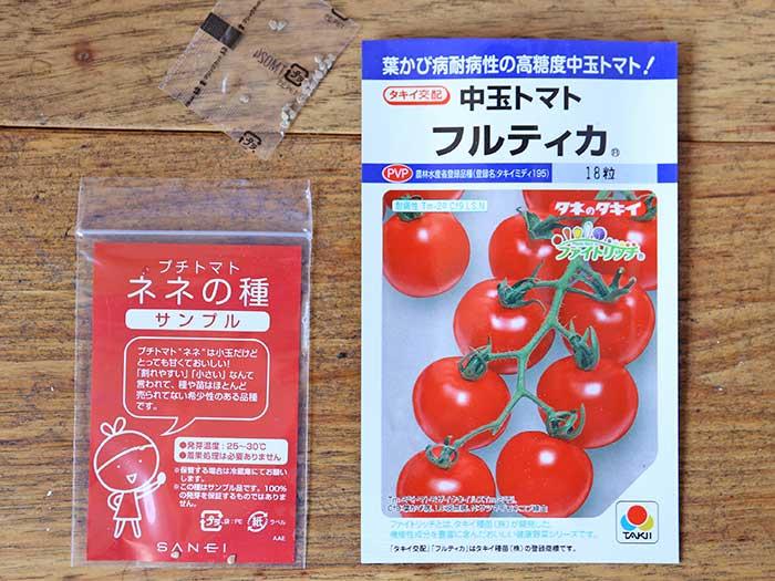 中玉トマトーフルティカの種