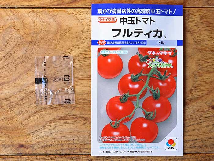 中玉トマトフルティカの種