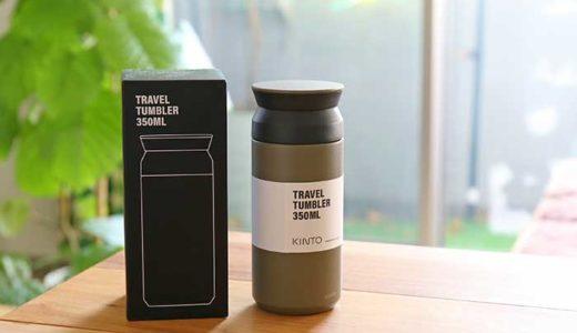 超おしゃれなタンブラー型水筒!ペットボトル禁止のオフィスにおすすめ!