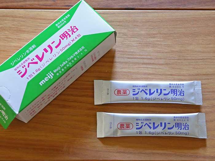 ジベレリン用の薬