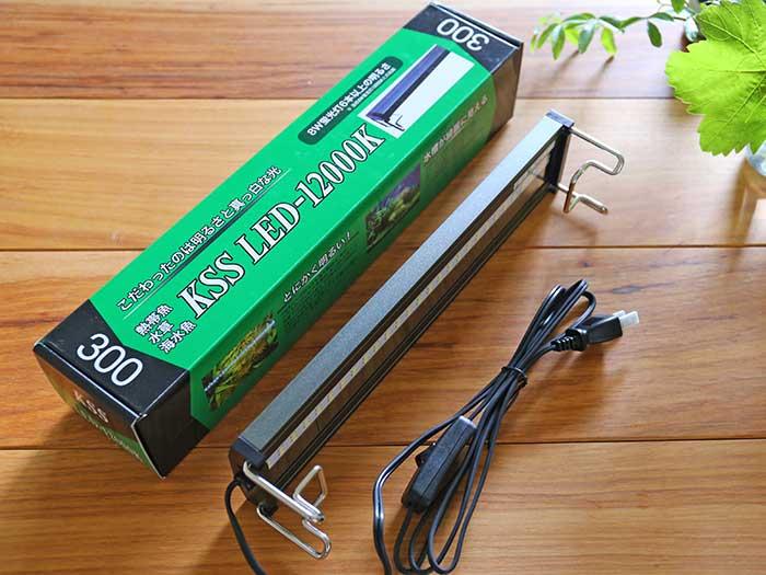 水草が育つ照明KSS LED