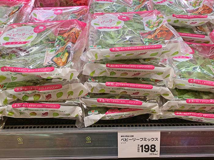 寒い時期の野菜は高い