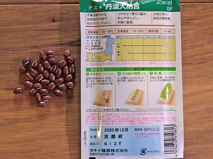 小豆の種まきの時期