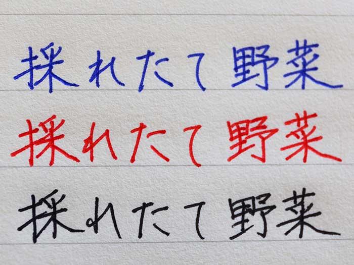 書きやすい水性インクは3色ある