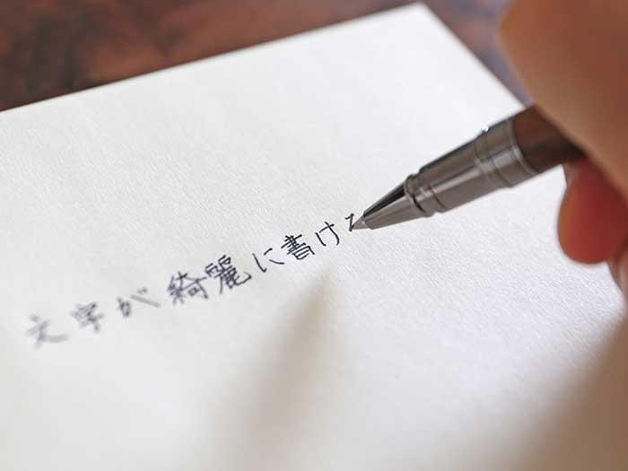 さらさらと気持ちよく書ける