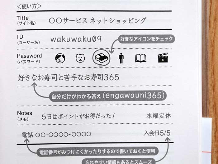 パスワードをクイズ形式で記録